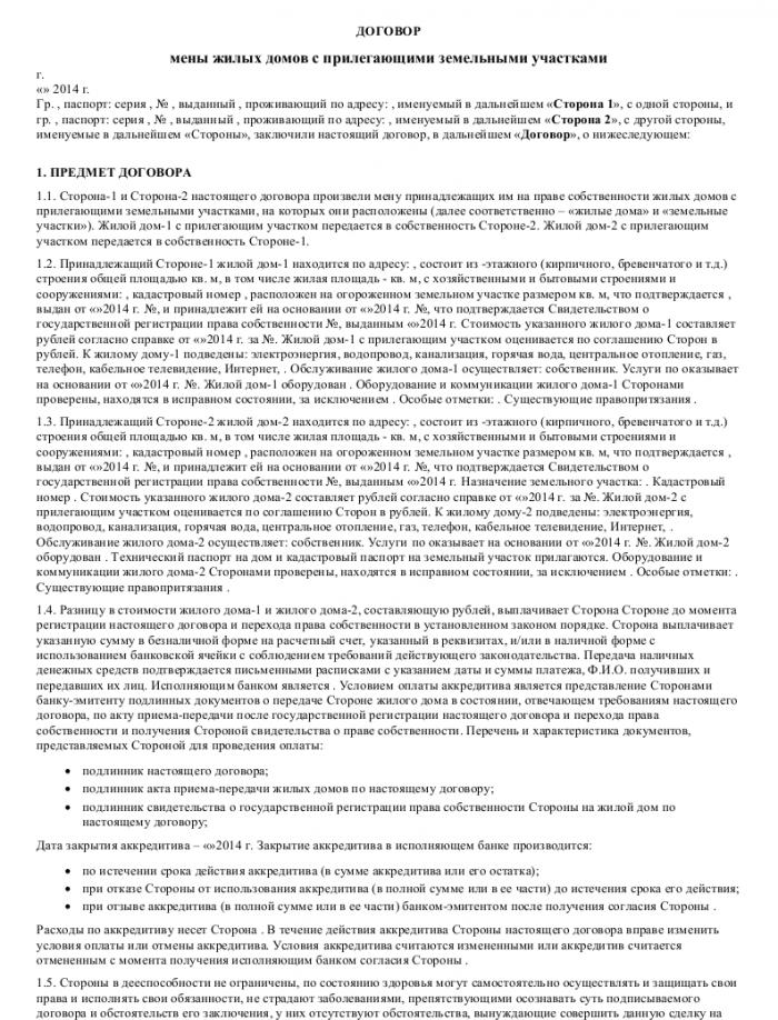 Образец договора мены жилых домов с прилегающими земельными участками_001