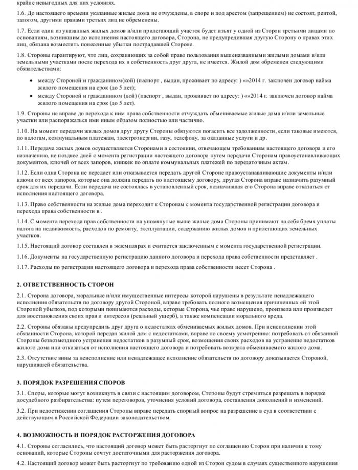 Образец договора мены жилых домов с прилегающими земельными участками_002