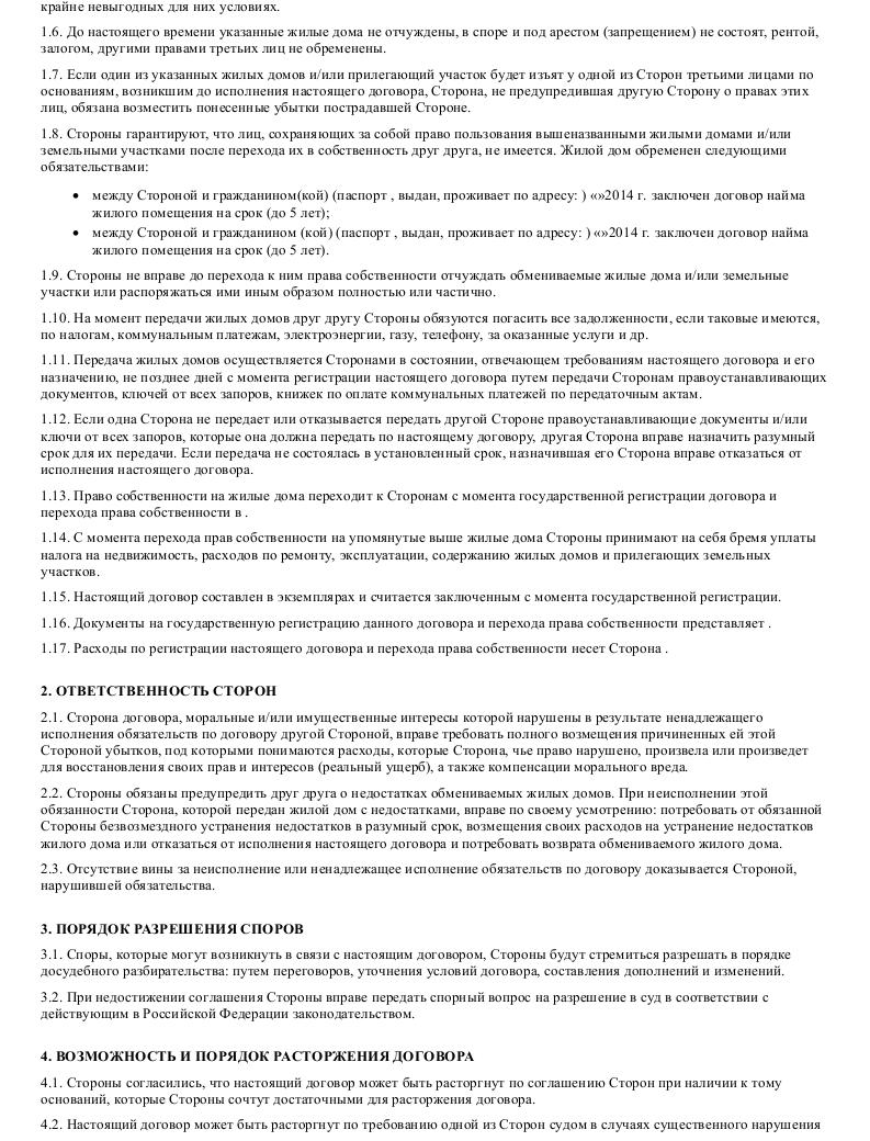 Договор для совместной предпринимательской деяельности между физическими
