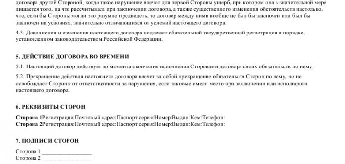 Образец договора мены жилых домов с прилегающими земельными участками_003