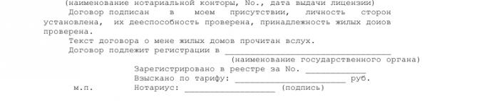 Образец договора мены жилых домов_002