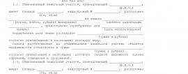 Образец договора мены земельных участков_001
