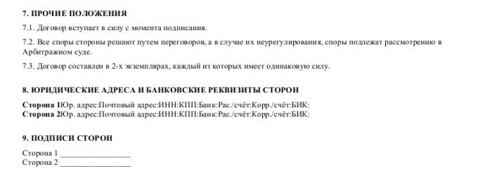 Образец договора мены основных средств_002