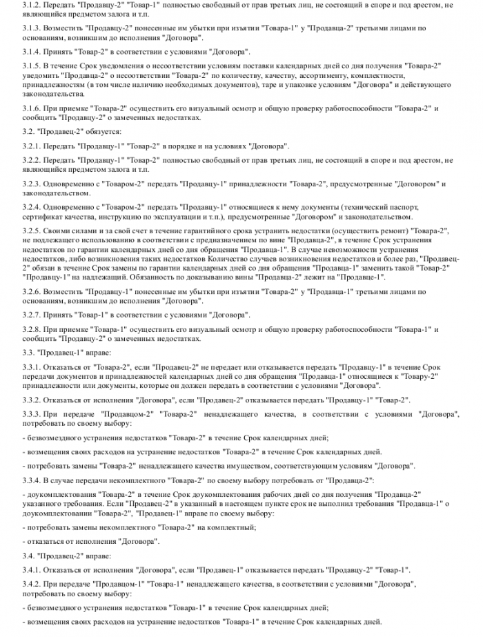 Образец договора мены_002