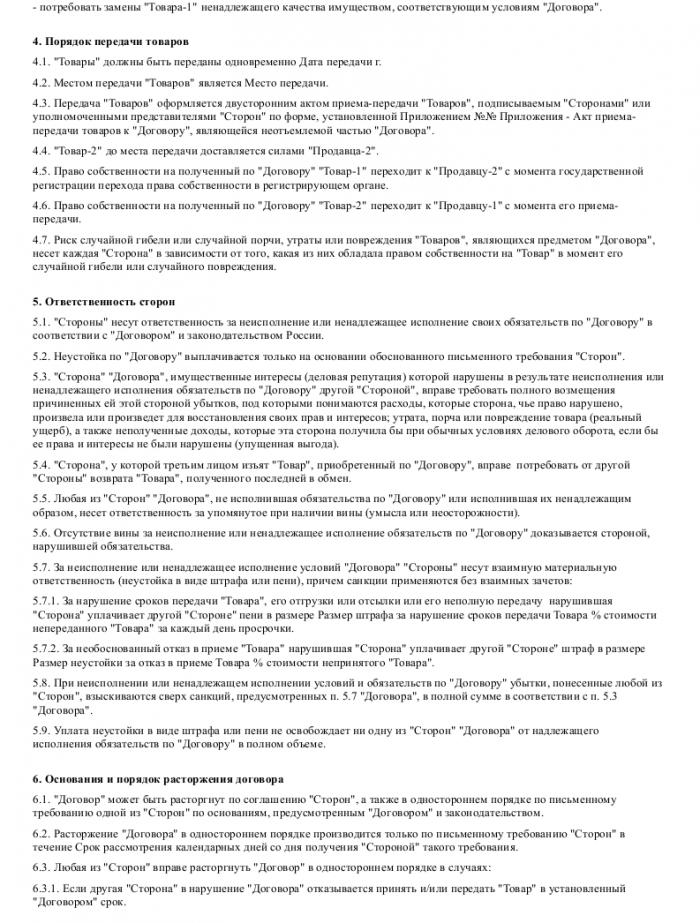 Образец договора мены_003