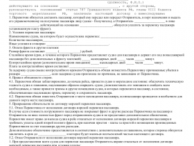 Образец договора морского фрахтования _001