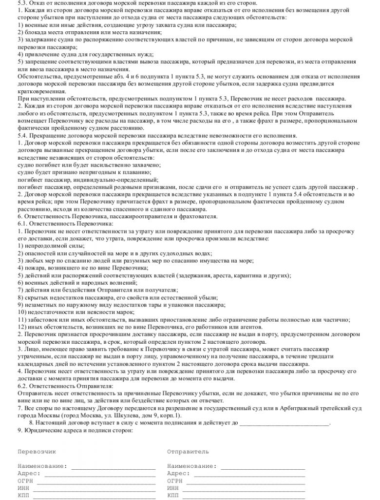 Образец договора морской перевозки пассажира _002