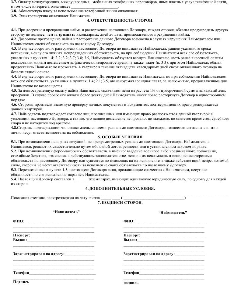 Образец договора найма жилого дома _002