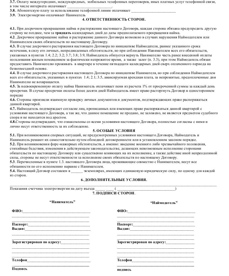 Образец договора найма жилого помещения _002