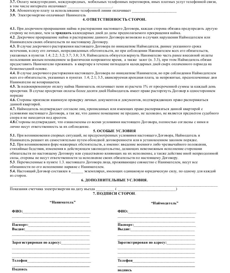 Образец договора найма комнаты _002