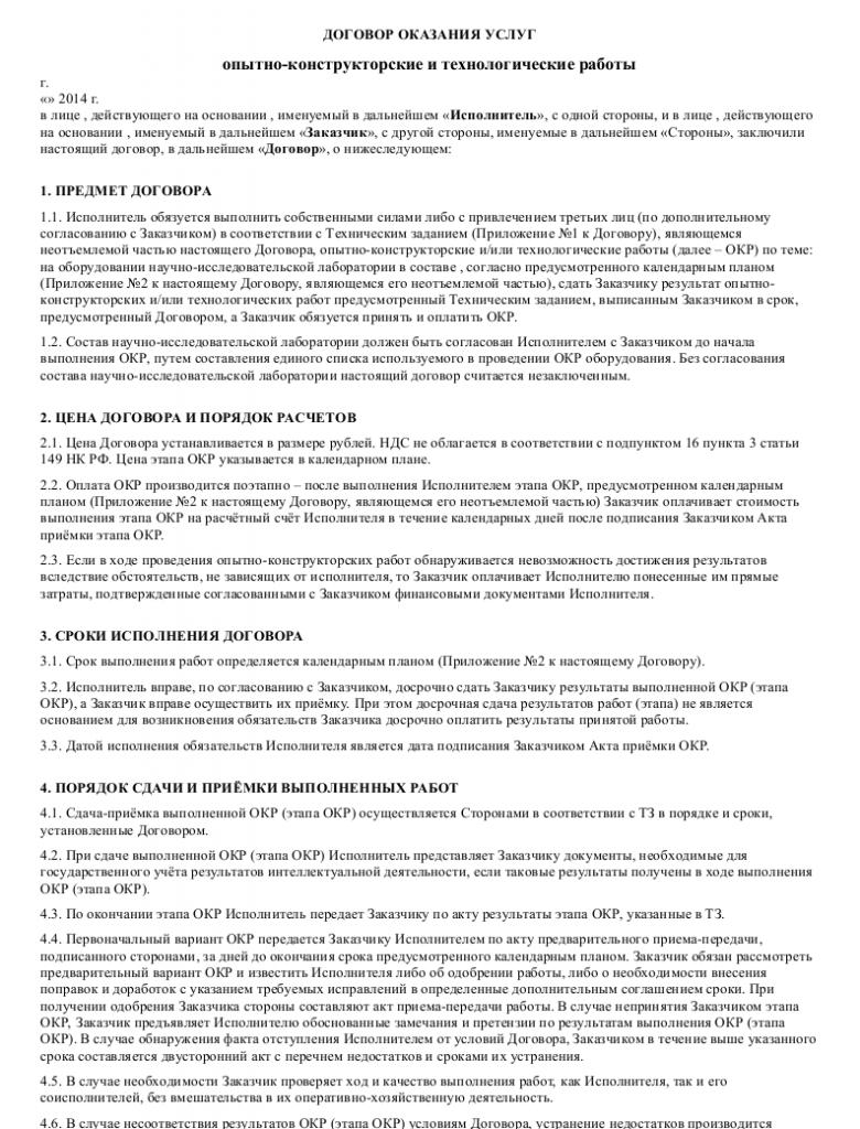 Образец договора на выполнение научно-исследовательских, опытно-конструкторских и технологических работ _001