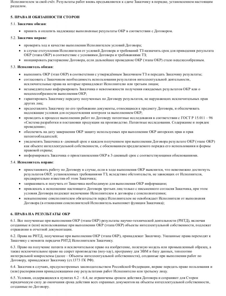 Образец договора на выполнение научно-исследовательских, опытно-конструкторских и технологических работ _002