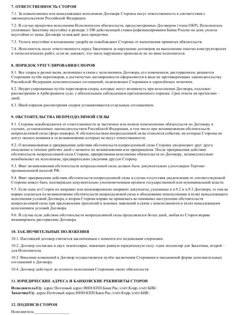 Образец договора на выполнение научно-исследовательских, опытно-конструкторских и технологических работ _003