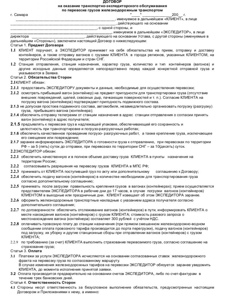 Образец договора на железнодорожные перевозки _001