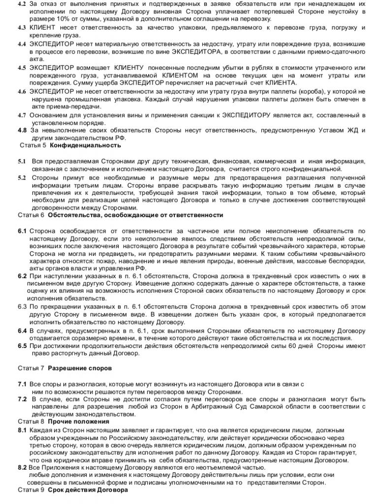 Образец договора на железнодорожные перевозки _002