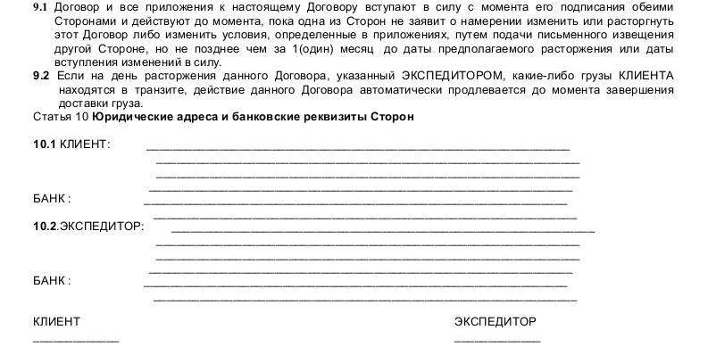 Образец договора на железнодорожные перевозки _003