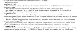 Образец договора на написание текста _001