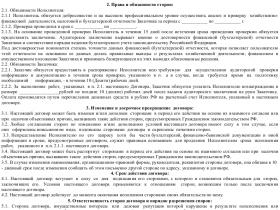 образец договора оказания погрузочно разгрузочных работ
