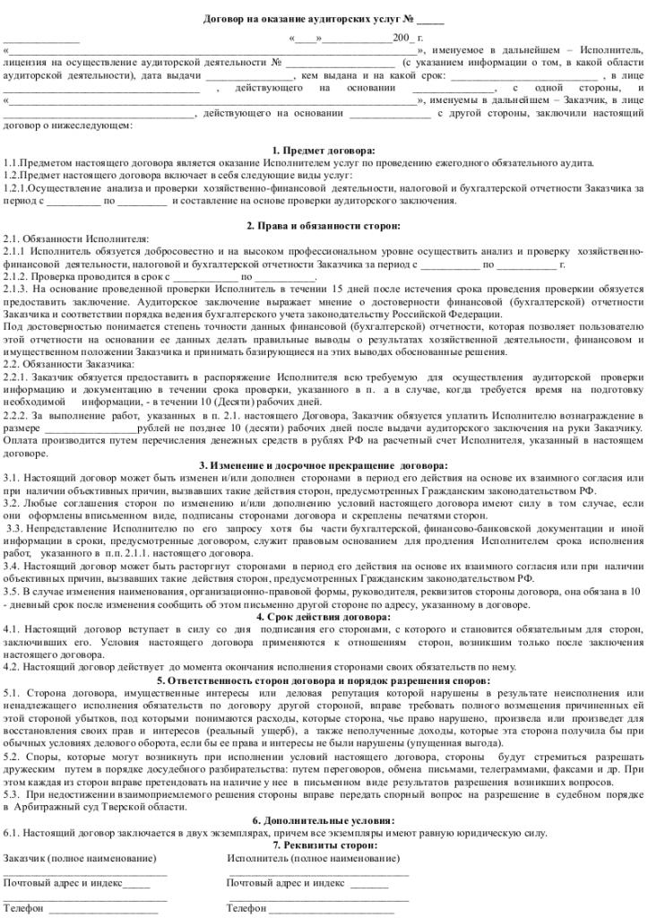 составление договора на оказание аудиторских услуг