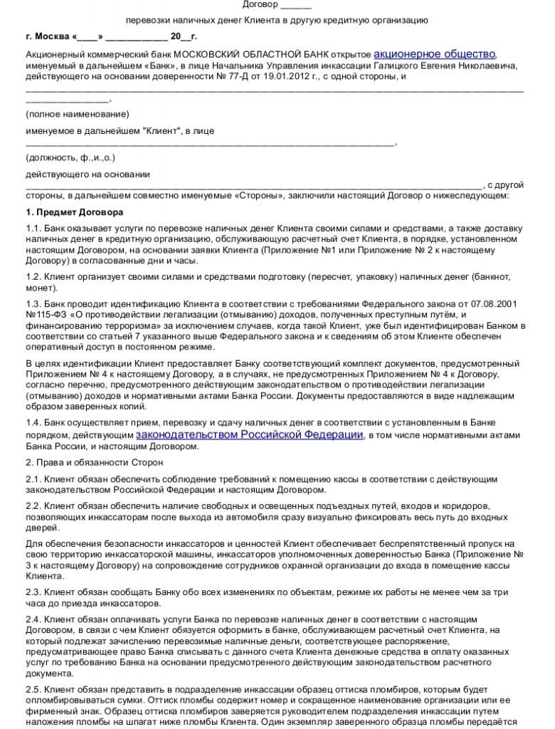 Образец договора на перевозку денежных средств _001