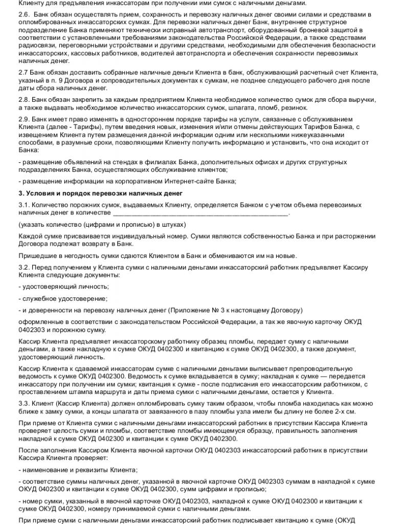 Образец договора на перевозку денежных средств _002