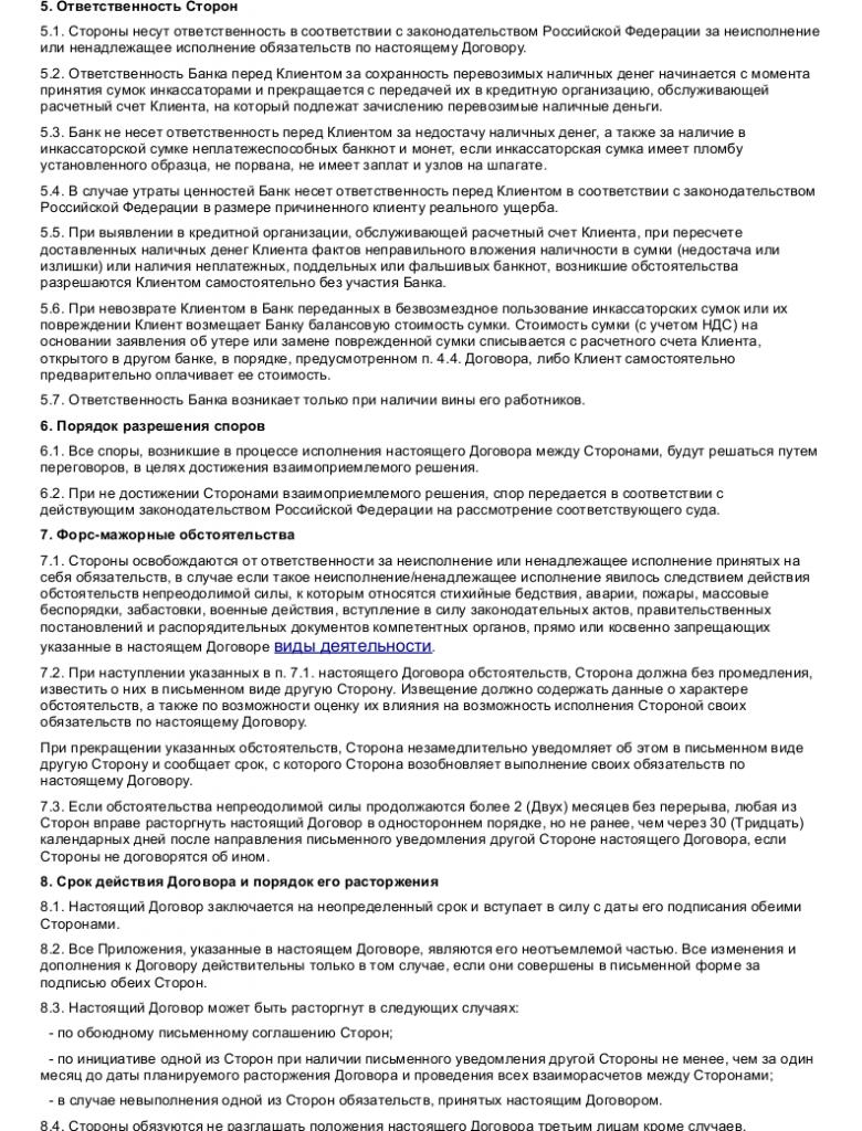 Образец договора на перевозку денежных средств _004
