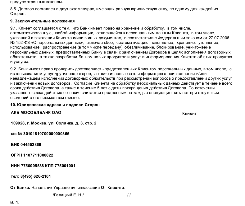 Образец договора на перевозку денежных средств _005