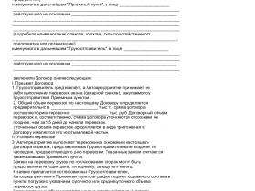 Образец договора на перевозку зерна _001