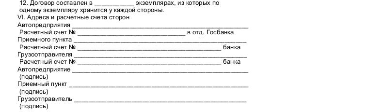 Образец договора на перевозку зерна _003