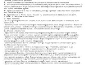 Образец договора на поставку окон _001