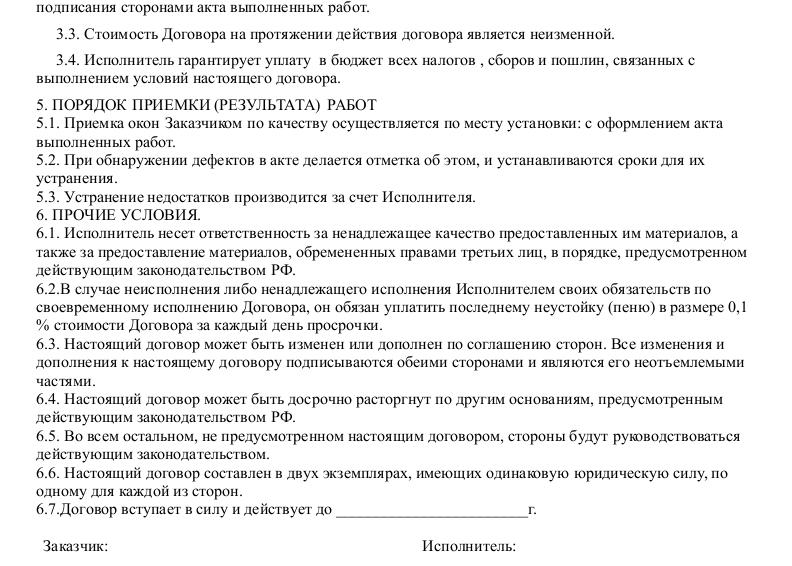 Образец договора на поставку окон _002