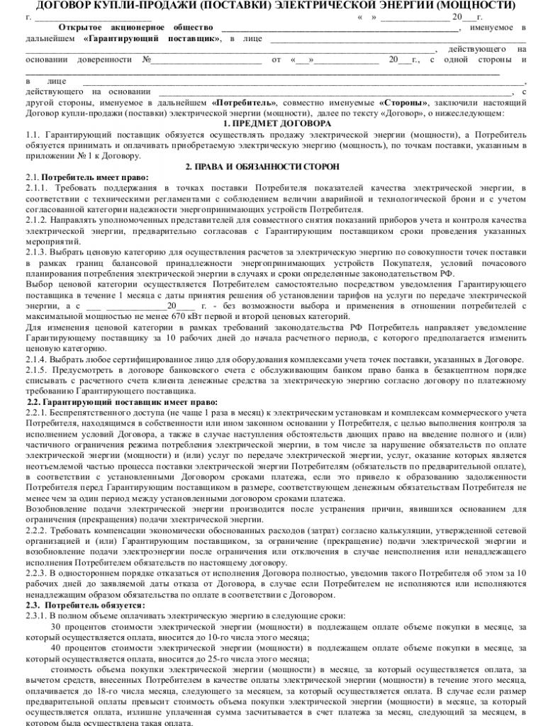 Образец договора на поставку электроэнергии _001