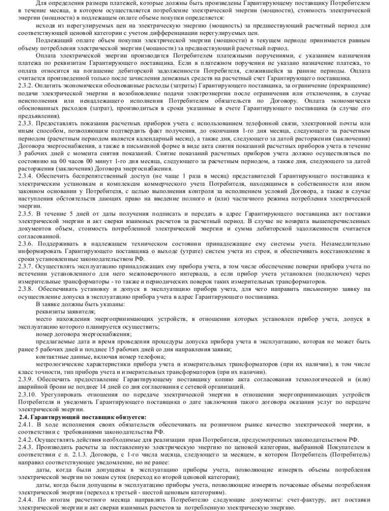 Образец договора на поставку электроэнергии _002