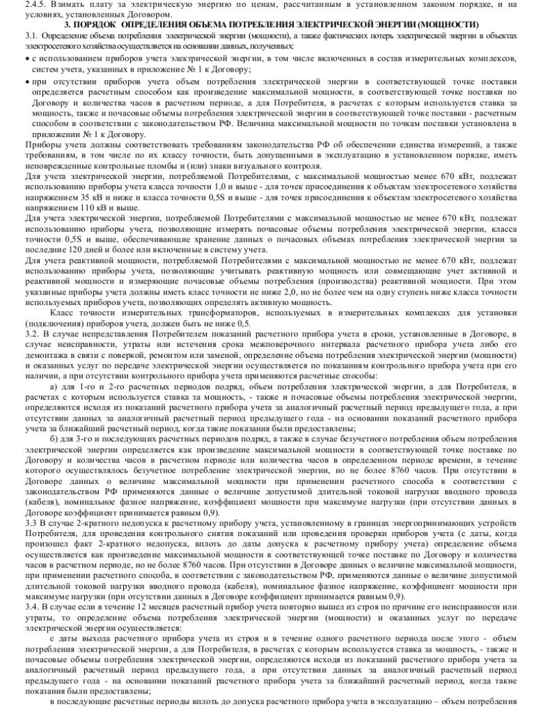 Образец договора на поставку электроэнергии _003