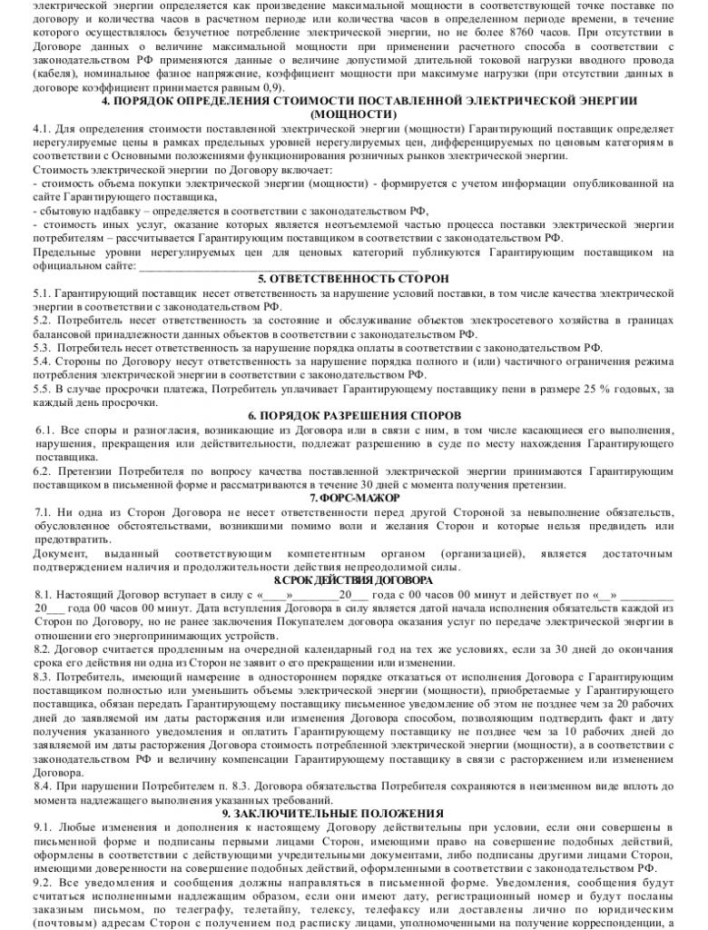 Образец договора на поставку электроэнергии _004