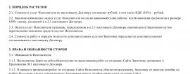 Образец договора на разработку дизайна _001