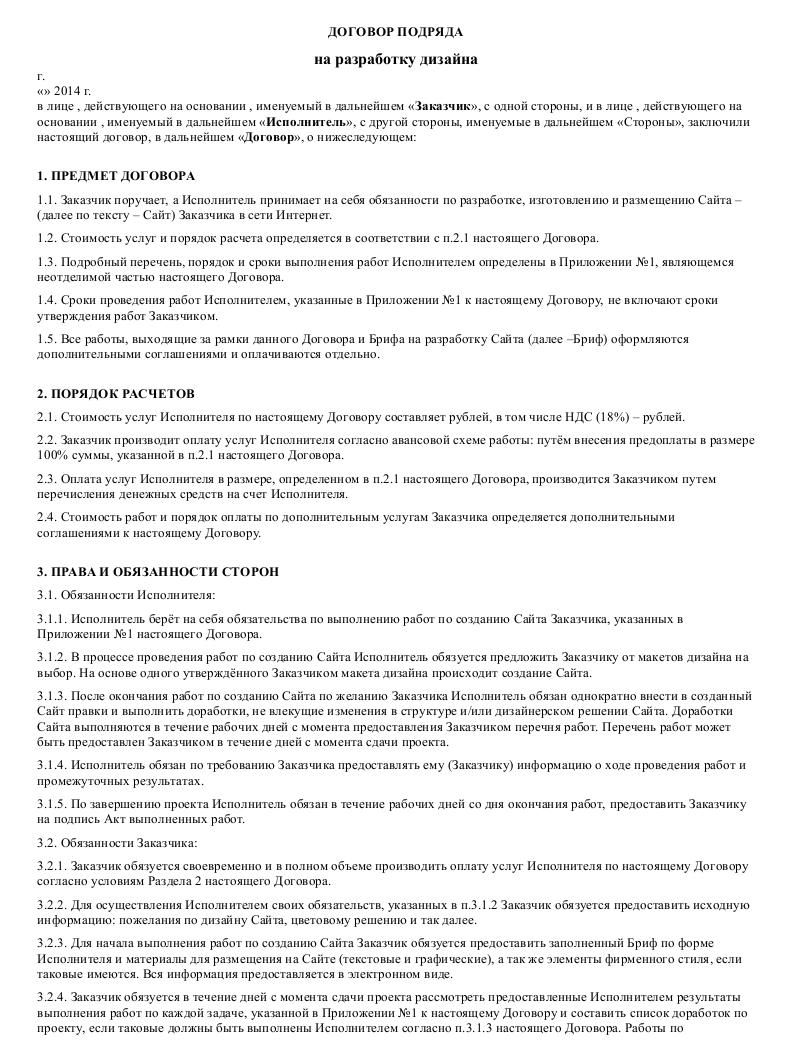 Образец договора на дизайн вывески