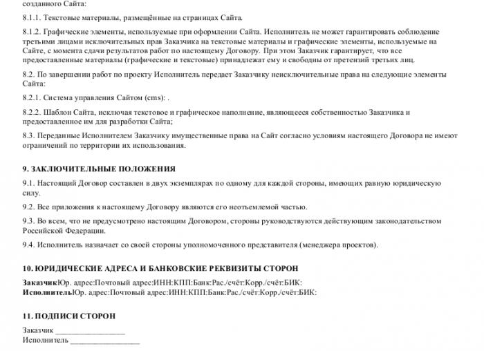 Образец договора на разработку дизайна _003
