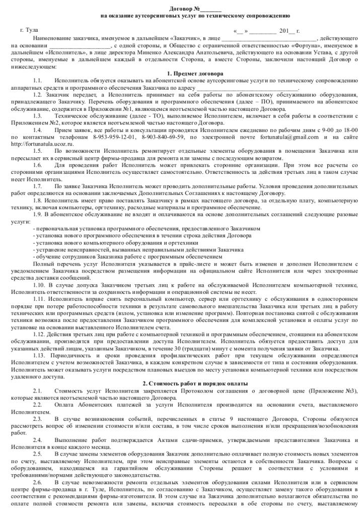 Образец договора на  техническое обслуживание компьютеров  001
