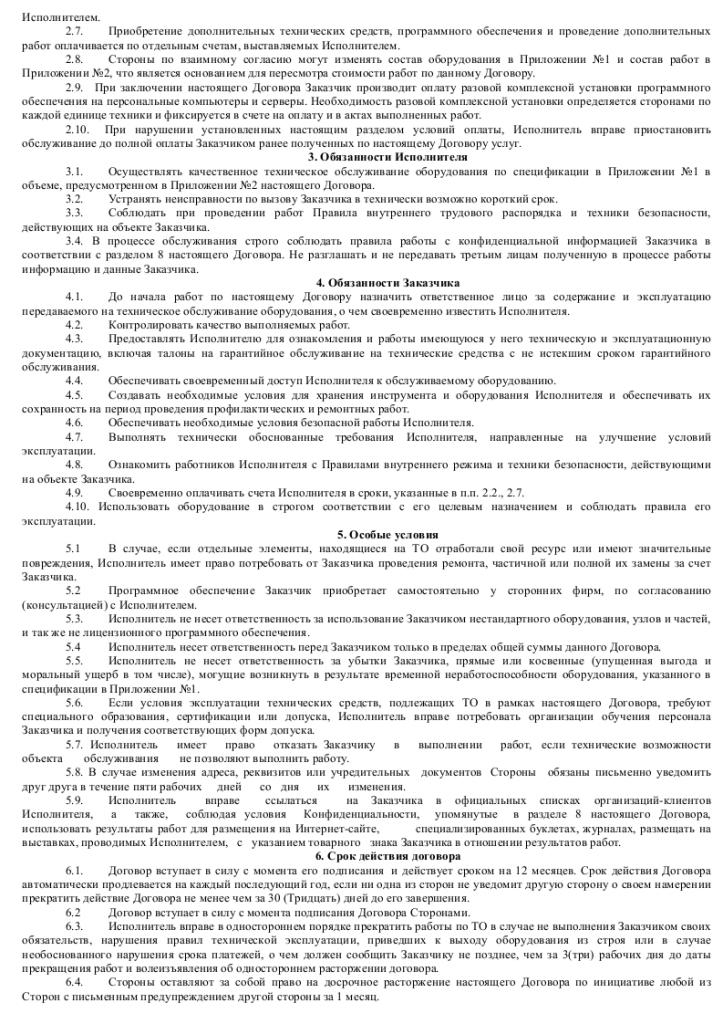 Образец договора на  техническое обслуживание компьютеров  002