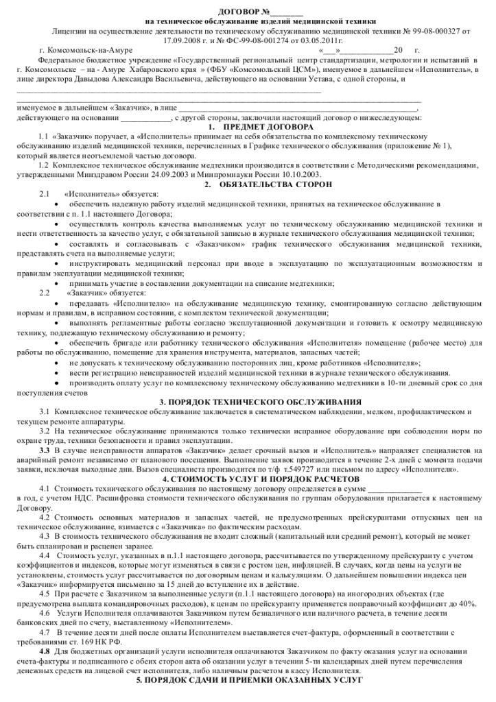 Образец договора на  техническое обслуживание медицинской техники 001