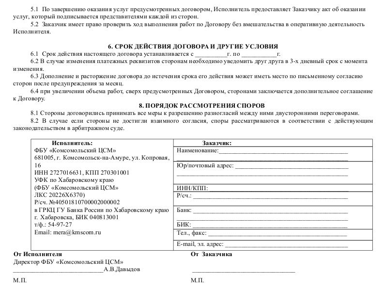 Образец договора на  техническое обслуживание медицинской техники 002