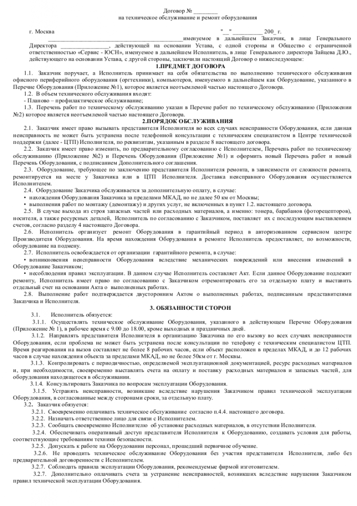Образец договора на  техническое обслуживание оборудования 001