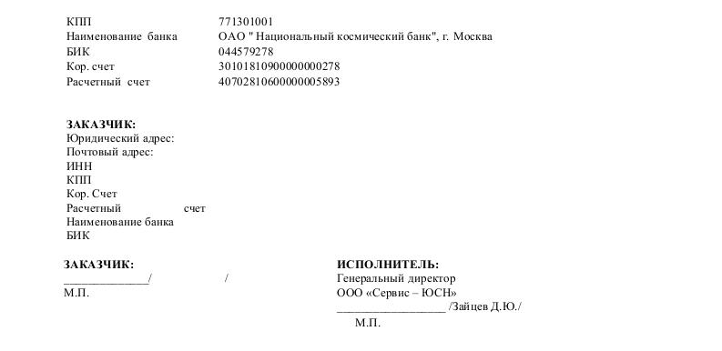 Образец договора на  техническое обслуживание оборудования 003