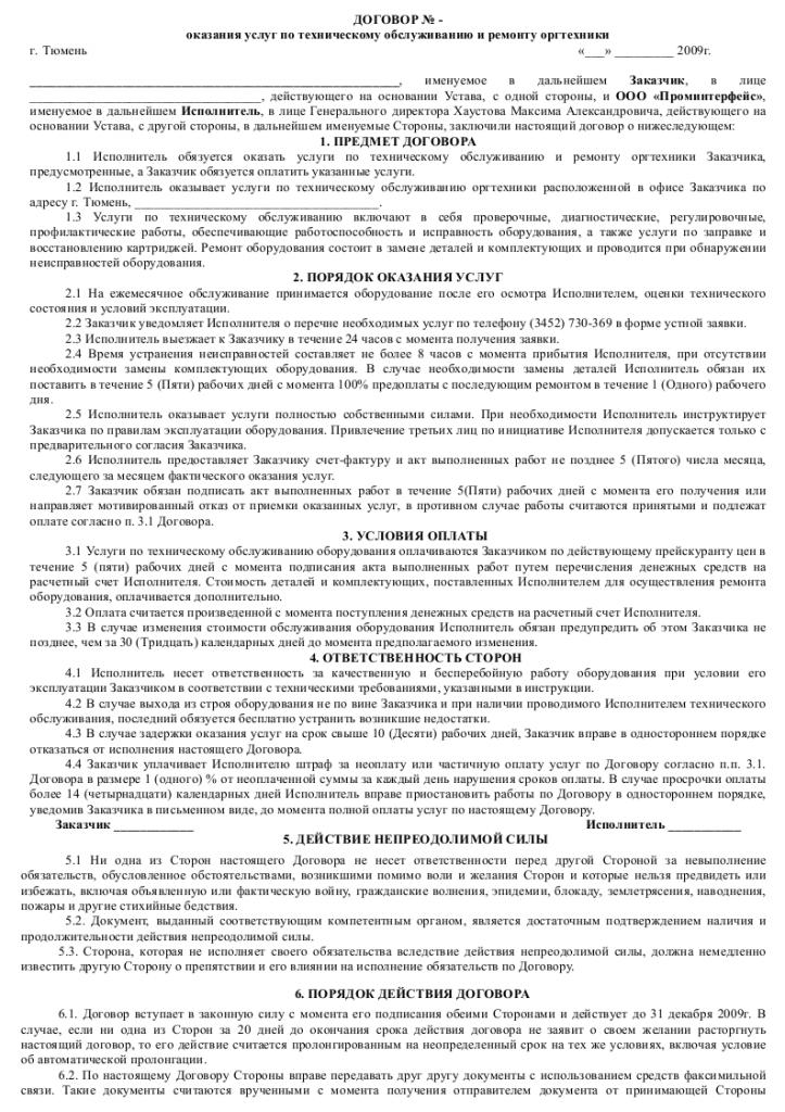 Образец договора на  техническое обслуживание оргтехники 001