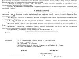 Образец договора на техническое обслуживание оргтехники 002