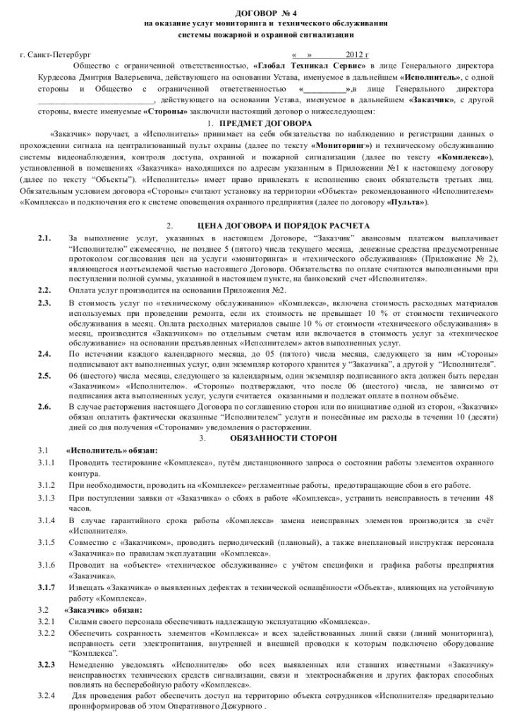 Образец договора на  техническое обслуживание пожарной  и охранной сигнализации 001