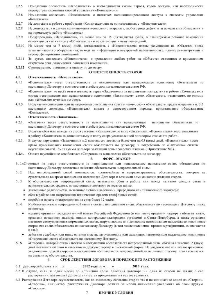 Образец договора на  техническое обслуживание пожарной  и охранной сигнализации 002