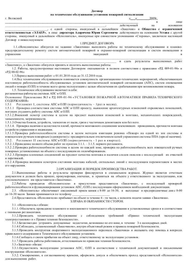 Образец договора на  техническое обслуживание пожарной сигнализации 001