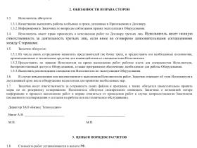 2019-02-18 Приложение___2_-_Проект_договора[2].docx.